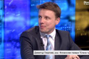 """Димитър Георгиев, ръководител """"Финансови пазари"""", ЕЛАНА Трейдинг"""
